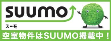 SUUMO登録物件はこちら